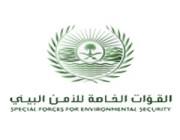 فتح باب القبول على وظائف القوات الخاصة للأمن البيئي