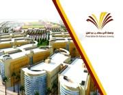 وظائف صحية وإدارية في جامعة الأمير سطام