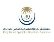 وظائف شاغرة بمستشفى الملك فهد التخصصي