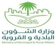 وظائف للنساء بـ وزارة الشؤون البلدية على بند الأجور