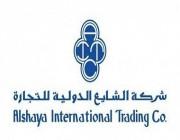 وظائف إدارية بـ شركة الشايع الدولية للتجارة