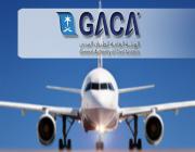 وظائف شاغرة بـ الهيئة العامة للطيران المدني
