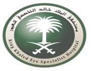 وظائف شاغرة في مستشفى الملك خالد التخصصي للعيون