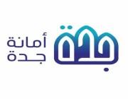 وظائف للنساء بأمانة محافظة جدة