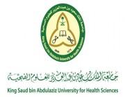 وظائف فنية شاغرة بجامعة الملك سعود الصحية