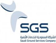 وظائف إدارية لدى الشركة السعودية للخدمات الأرضية