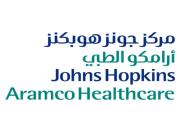 وظائف إدارية للرجال والنساء بـ مركز جونز هوبكنز أرامكو الطبي