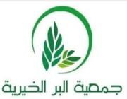 وظائف للنساء في جمعية البر بمركز الفقعلي