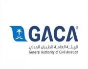 وظائف لحملة الدبلوم بـ الهيئة العامة للطيران المدني