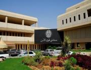 وظائف فنية بـ مستشفى قوى الأمن لحملة الثانوية فما فوق