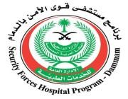 وظائف إدارية شاغرة في مستشفى قوى الأمن