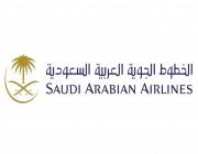 وظائف شاغرة للمضيفين بالخطوط الجوية السعودية