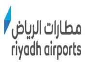وظائف لدى شركة مطارات الرياض عبر طاقات