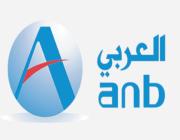 وظائف شاغرة للجنسين بالبنك العربي الوطني