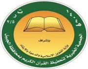 100 وظيفة معلم شاغرة بجمعية تحفيظ القرآن بالجبيل