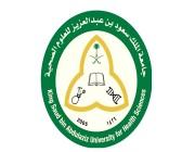 وظائف شاغرة للجنسين بجامعة الملك سعود الصحية