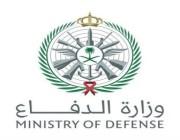 وزارة الدفاع تعلن عن وظائف للرجال بعدة تخصصات