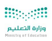 بالأسماء.. التعليم تقرر تعيين 219 بديلة على وظائف إدارية