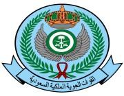 وظائف شاغرة في القوات الجوية السعودية