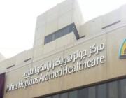 #وظائف صحية وإدارية شاغرة في مركز أرامكو الطبي