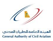 وظيفة إدارية شاغرة في هيئة الطيران المدني