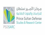 #وظائف شاغرة في مركز الدراسات والبحوث الدفاعية
