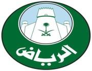 أمانة الرياض تدعو المرشحين والمرشحات لإجراء المقابلة الشخصية عن بعد
