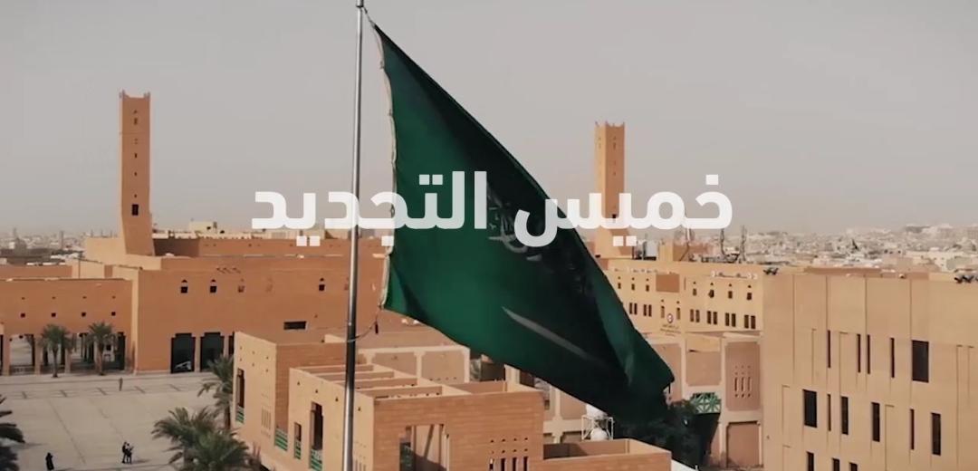 بالفيديو  خميس التجديد