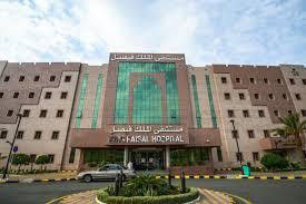 وظائف إدارية بمستشفى الملك فيصل التخصصي