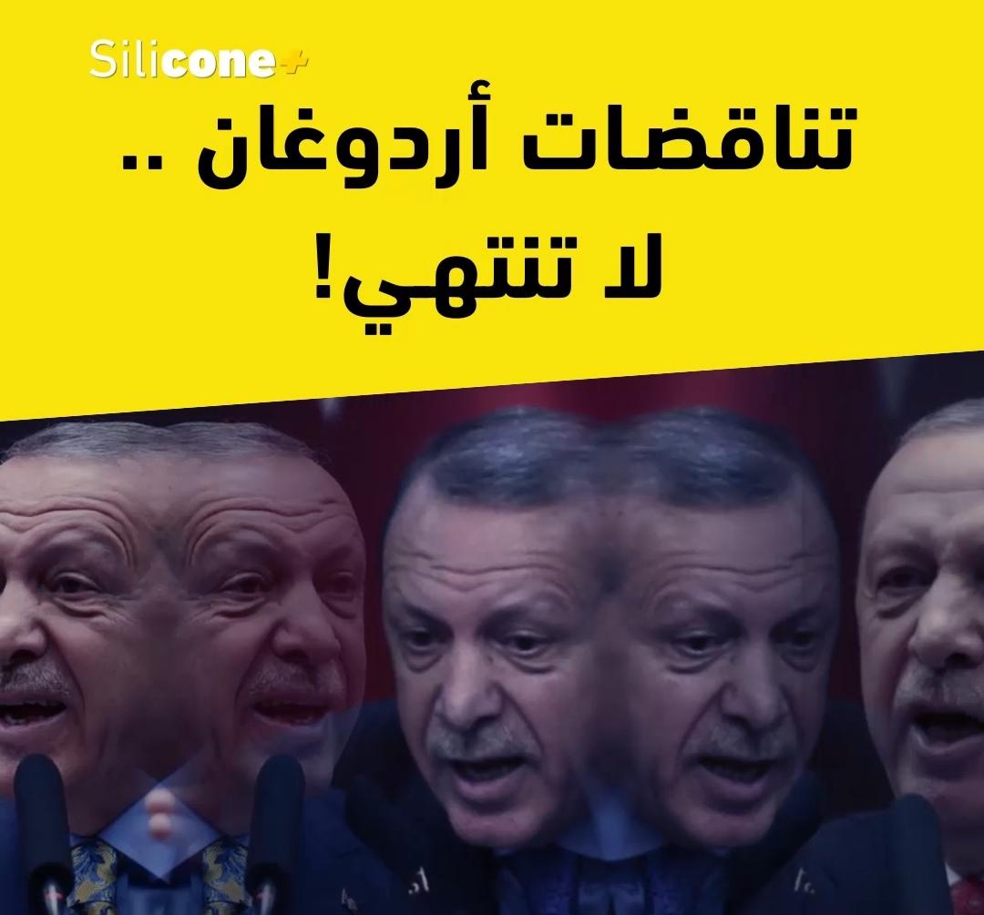 🎥 فيديو يختصر لك الطريق للتعرف على الوجه والوجه الآخر لأردوغان