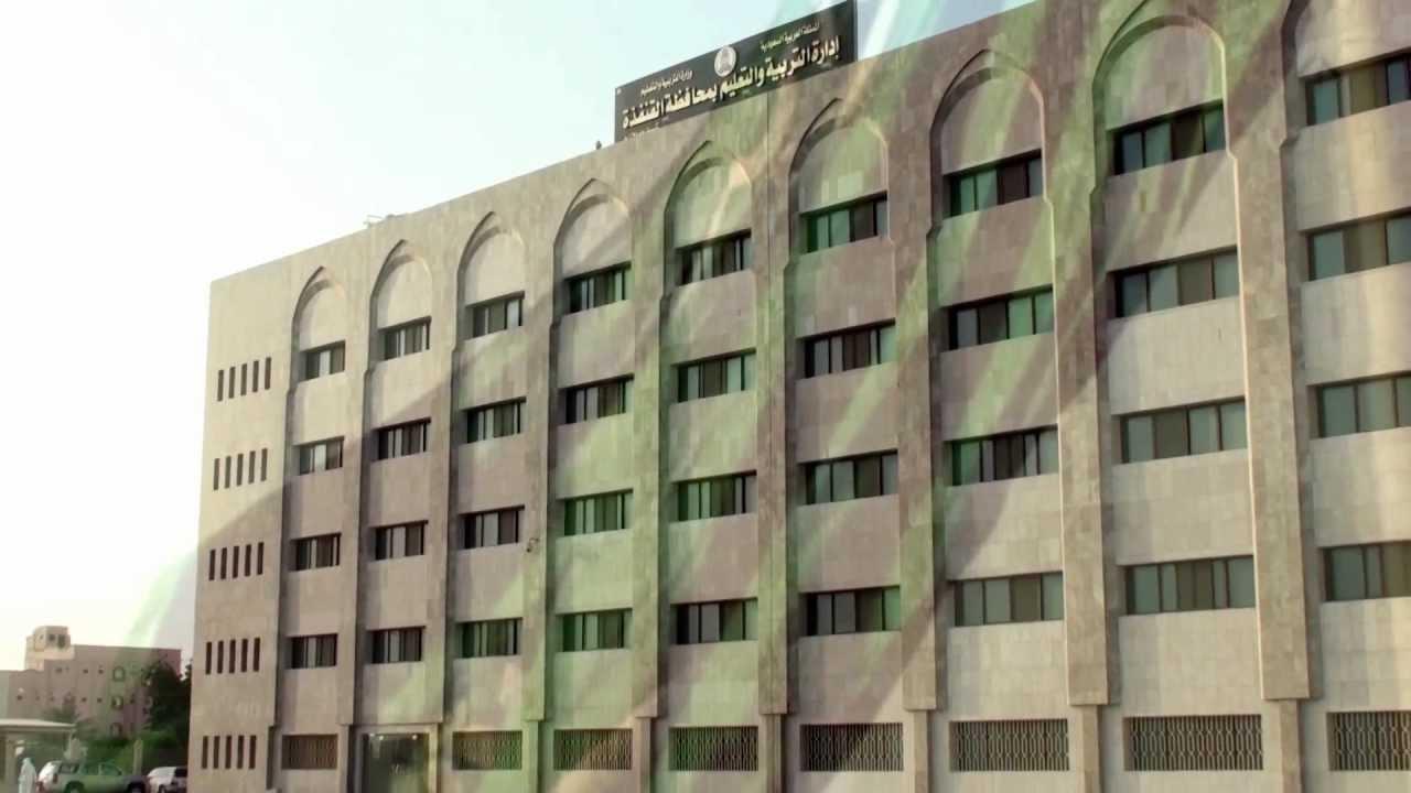 #وظائف شاغرة لحراس المدارس في تعليم القنفذة