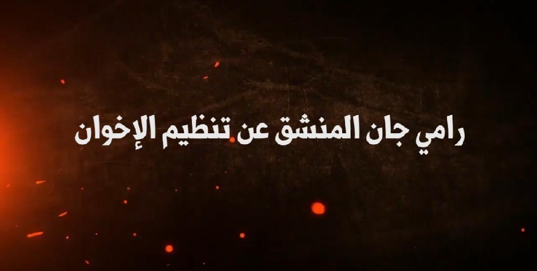 رامي جان المنشق عن تنظيم الإخوان يفضح قطر و تركيا