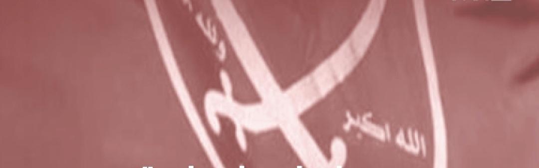 جماعات إرهابية خرجت من رحم الإخوان