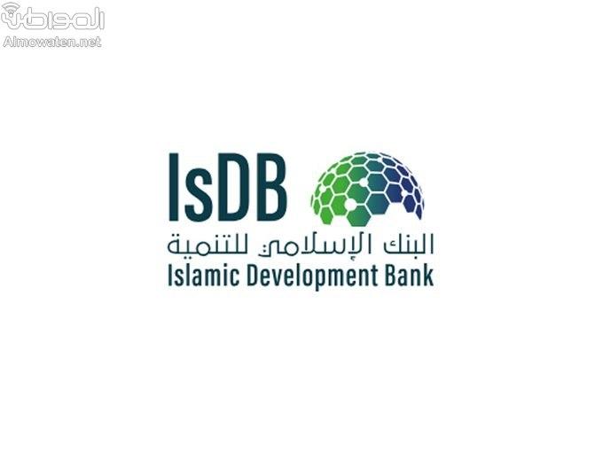 وظائف شاغرة لدى البنك الإسلامي للتنمية