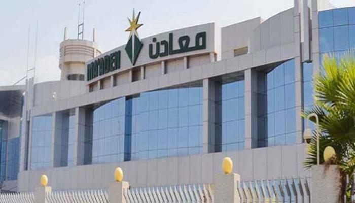 Photo of وظائف بشركة معادن للعمل في الرياض