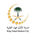 مدينة الملك فهد الطبية تعلن فرص ابتعاث منتهي بالتوظيف للرجال والنساء