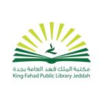 Photo of مكتبة الملك فهد العامة تعلن دورات عن بعد في القانون و صياغة العقود